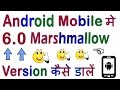 Download How To Upgrade Any Android Mobile In 6.0 Marshmallow Version? in Mp3, Mp4 and 3GP