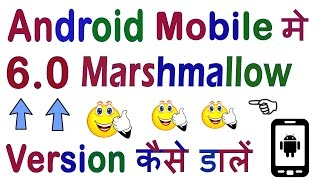 How To Upgrade Any Android Mobile In 6.0 Marshmallow Version?