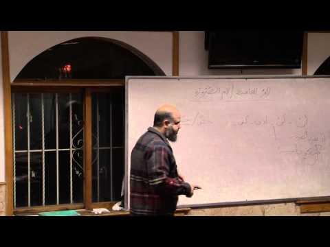 Abdul Gheni - Ajrumiyyah Lesson Four
