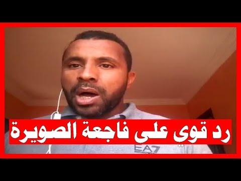 مغربي حر يرد بكل قوة على فاجعة الصويرة #1