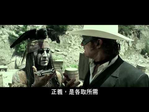 獨行俠 - 幕後大解密(從零開始)