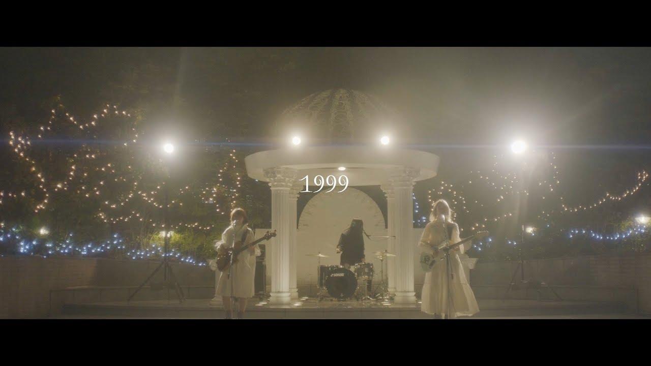 """羊文学 - """"1999""""のMVを公開 クリスマスシングル 新譜「1999/人間だった」2019年12月4日発売 thm Music info Clip"""