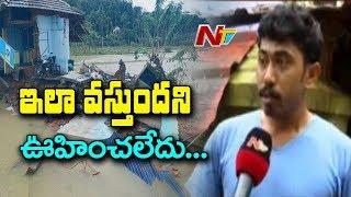#KeralaFloods Claim 387 Lives - Latest Live Updates From Flood Hit Area Chalakudy Village - NTV - netivaarthalu.com
