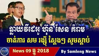 លោក សម រង្ស៊ី គ្រោះថ្នាក់ធំណាស់ ម្តងនេះ,Cambodia Hot News, Khmer News Today