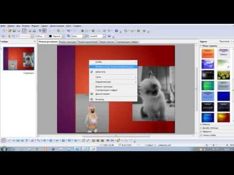 Как сделать презентацию на ноутбуке если нет powerpoint