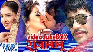 HD राजा बाबू - Raja Babu - Video JukeBOX - Dinesh Lal  & Amarpali  - Bhojpuri Hot Songs 2015 new