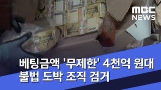 베팅금액 '무제한' 4천억 원대 불법 도박 조직 검거 (2018.09.07/뉴스투데이/MBC)