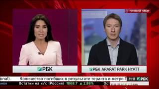 """Павел Гольцблат в прямом эфире РБК - программа """"РБК. Эксперт"""""""