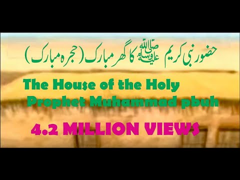 The House of the Holy Prophet Muhammad pbuh-MAROOF PEER.mp4 Music Videos