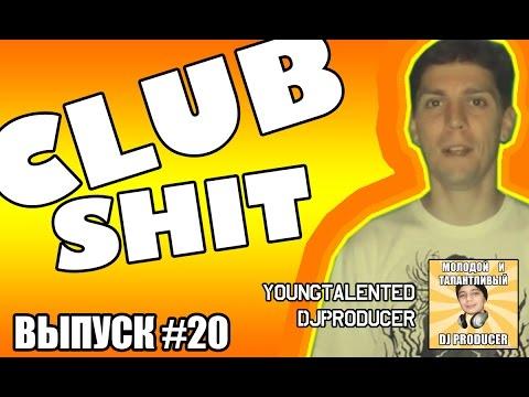 ClubShit #20 [НАГИБАТОР, ФРИК]