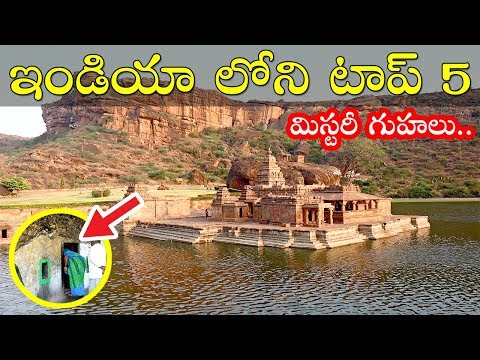 Top 5 Amazing Mysterious Caves in India | Unknown Facts in Telugu
