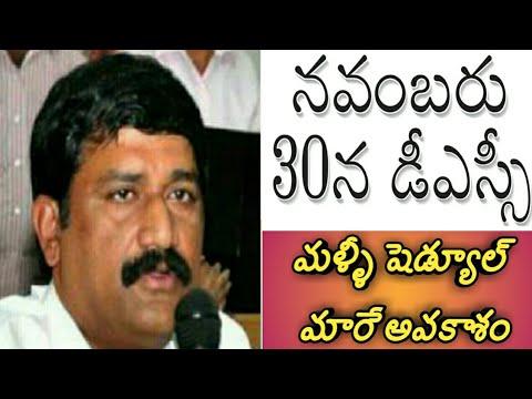 Andhra pradesh dsc notification 2018|andhra pradesh dsc notification schedule 2018|ap dsc updates