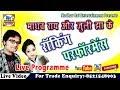 Madhav Rai Aur Juli Jha Ka Rocking Performence Jarur DekheMadhav Rai Entertainment