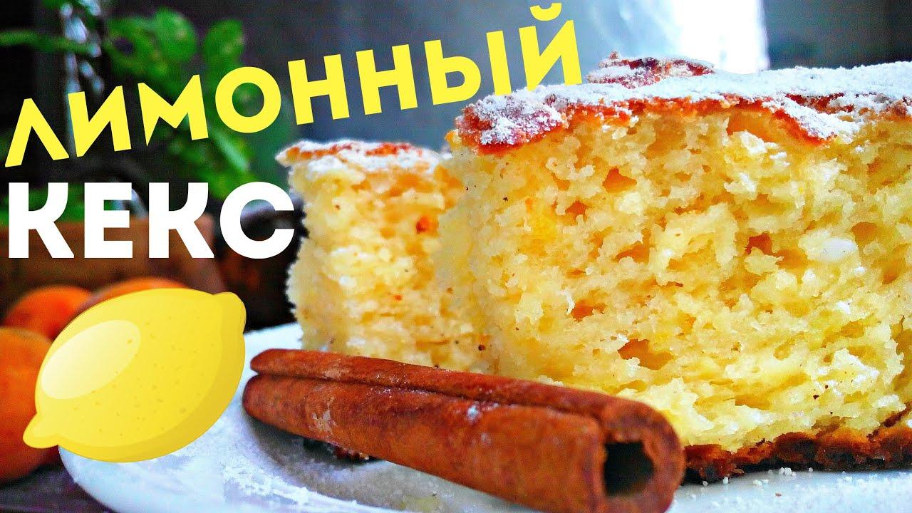 Кекс с творогом и лимоном рецепт