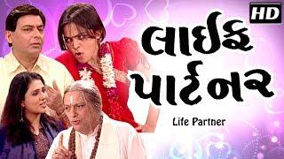 Life Partner Best Gujarati Comedy Natak Full 2018 Vipul Mehta Ami Trivedi Muni Hemant Jha