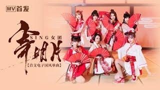 【SING女团】「寄明月」正式版MV [Official Music Video]