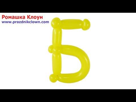 Как сделать буквы из длинных воздушных шаров своими руками
