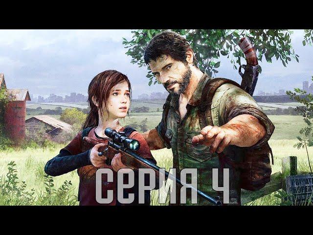 "The Last Of Us Remastered. Прохождение 4. Сложность ""Реализм / Grounded""."