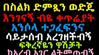 My Girlfriend pregnant suddenly Ethiopikalink Love Clinic Jan 10, 2015