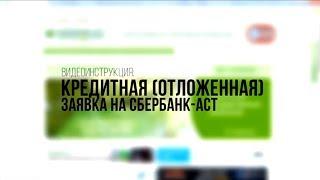 Как подать кредитную (отложенную) заявку на Сбербанк-АСТ