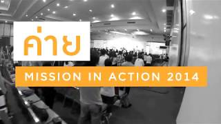 Mission in Action 2018 : MIA 2018