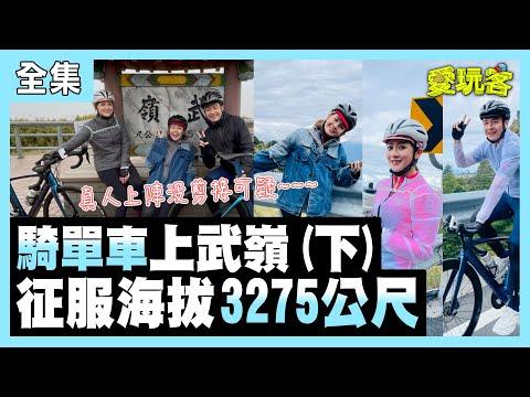 台綜-愛玩客-20210803 真.挑戰騎單車上武嶺!3人騎到3275公尺的高度!50歲的小鐘不被看好!還可以騎上去嗎?!快來看看他們登上人生夢想公路吧!