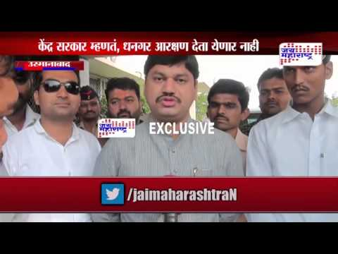 Exclusive interviw Dahanjay Munde on Dhangar Reservation