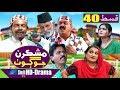 Mashkiran Jo Goth EP 40 | Sindh TV Soap Serial | HD 1080p |  SindhTVHD Drama