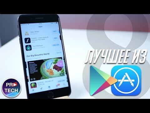 ТОП-10 качественных приложений для iOS и немного для Android  №8 ProApps от ProTech