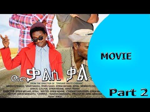 New Eritrean Movie 2017 - Kalsi Kal - Part 2 - Ella Records
