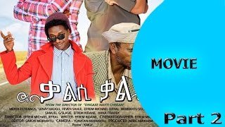 Ella TV - New Eritrean movie 2017 - Kalsi Kal - Part 2 - Ella movies