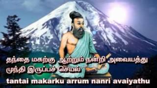 திருக்குறள் THIRUKURAL BY THIRUVALLUVAR / MUSIC : RANGASAMI PARTHASARATHY