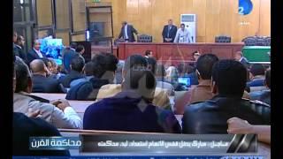 تغطية الإعلامية رشا نبيل لمحاكمة القرن على قناة دريم 2