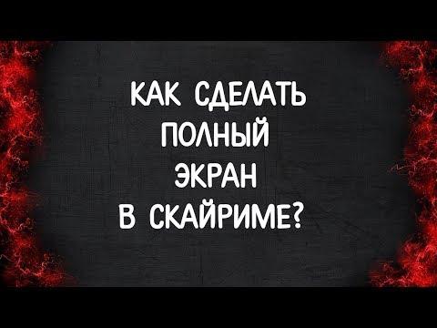 Как сделать в скайриме оконный режим - Foto-lis.ru