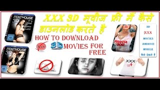 How to download XXX 3D movies for free / XXX  MOVIES KAISHE DOWNLOAD KERTE HAI