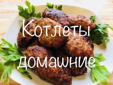 рецепт сочных мясных котлет.