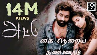 Attu - Kai Naraiya Kannadi Song Promo