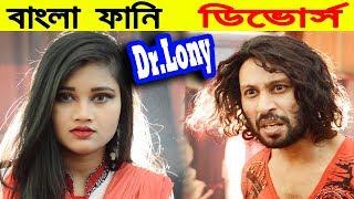 Bangla Funny Divorce | Bangla Funny Video 2018 | Dr Lony Bangla Fun