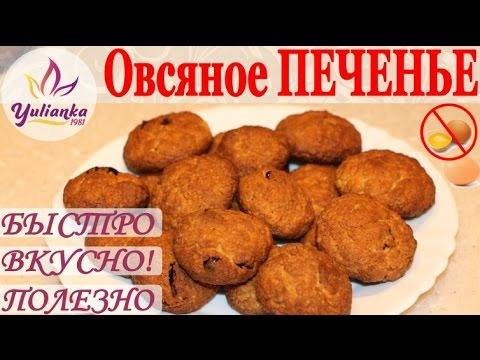 Овсяное печенье быстро и просто рецепт