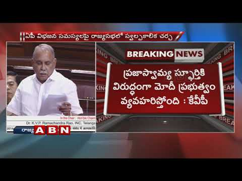 MP KVP Ramachandra Rao Telugu Speech In Rajya Sabha On AP Reorganisation Act 2014