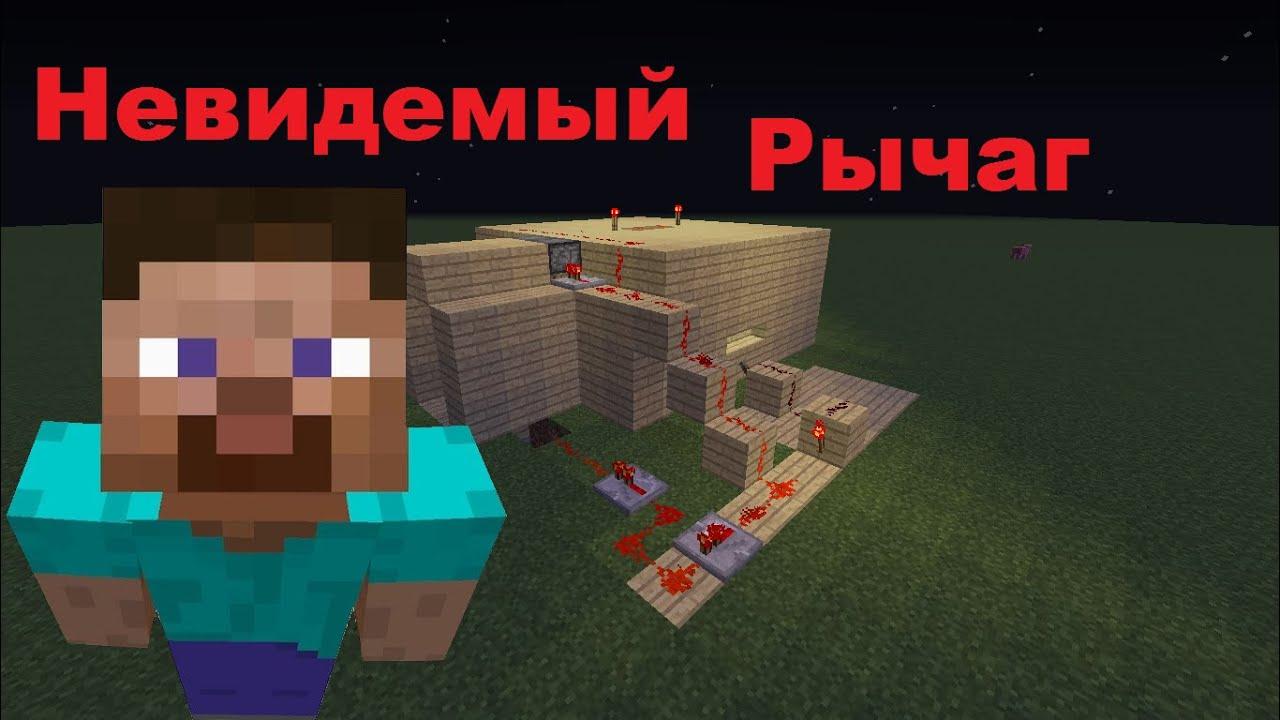 Как сделать рычагом в minecraft 121