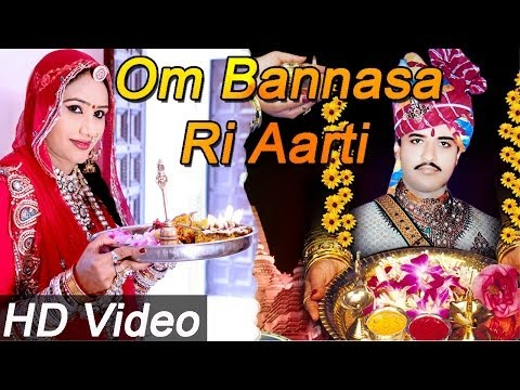 New Rajasthani Bhajan | Om Banna Ri Aarti | Full Hd Video 1080 video