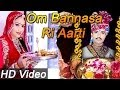 Download NEW RAJASTHANI BHAJAN | OM BANNA RI AARTI | Full HD  1080 MP3 song and Music Video