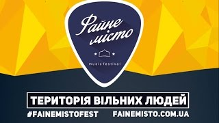 Фестиваль ФАЙНЕ МІСТО 2015 (official aftermovie)