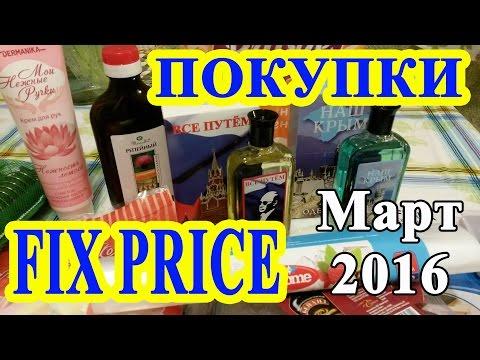Покупки в Фикс Прайс 08.03.16