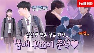 [메이킹] 알고 보면 허당끼 폭발!! 볼매 준석이와 몸개그 담당(?)무진ㅋㅋ (+핵귀염 뽀나스 영상 투척~♥)