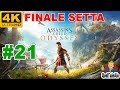 Assassin's Creed Odyssey   4K Gameplay ITA   Walkthrough #21   FINALE  SETTA DI COSMOS