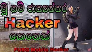 PUBG Mobile Hackers (Part 3)