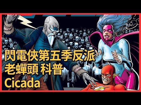 閃電俠第五季反派老蟬頭漫畫科普(閃電俠自報是渣男)