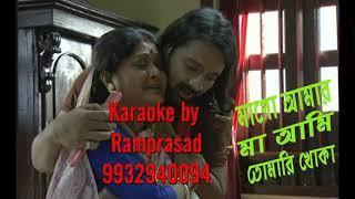 Mago amar ma ami tomari khoka karaoke 9932940094 khoka babu